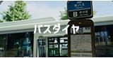 宮崎交通バス