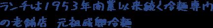 ランチは1953年開業以来続く冷麺専門の老舗店 元祖咸興冷麺