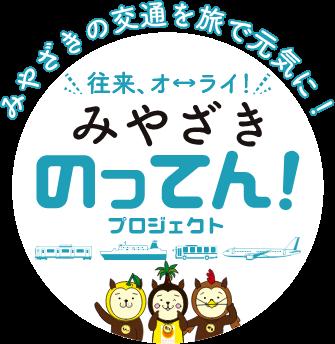 宮崎の交通を旅で元気に!従来、オーライ!みやざきのってん!プロジェクト