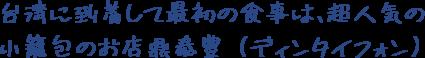 台湾に到着して最初の食事は、超人気の小籠包のお店鼎泰豊(ディンタイフォン)
