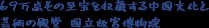 69万点もの至宝を収蔵する中国文化と芸術の殿堂 国立故宮博物院