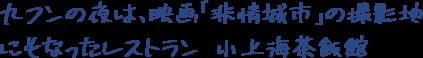 九フンの夜は、映画「非情城市」の撮影地にもなったレストラン 小上海茶飯館